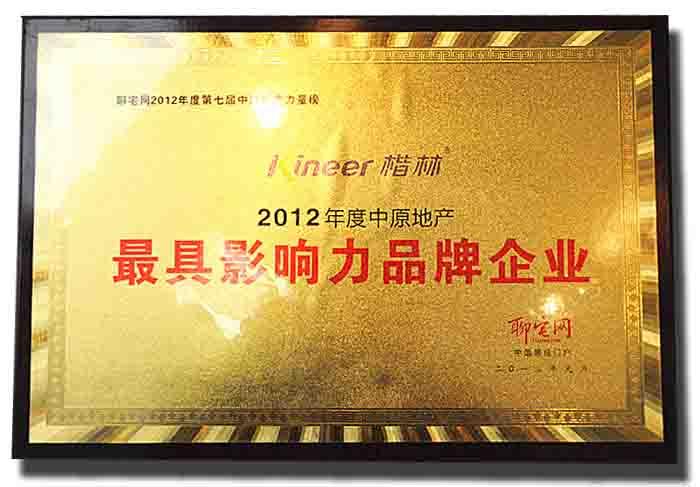 2012年度中原地产最具影响力品牌企业